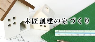 木匠創建の家づくり